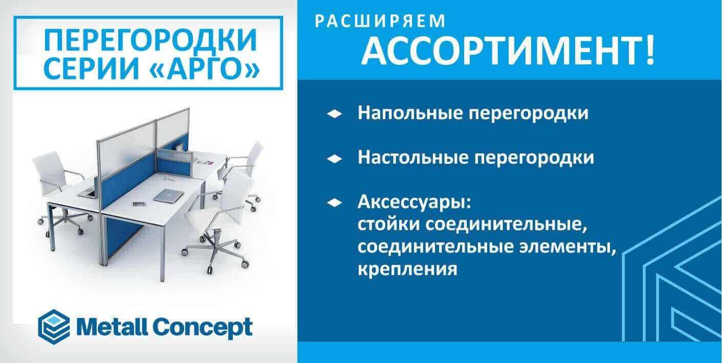 MetallConcept- Расширяем ассортимент выпускаемой продукции - Перегородки АРГО