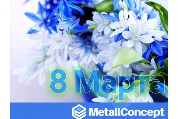 Поздравляем Вас с Международным женским днем 8 Марта!